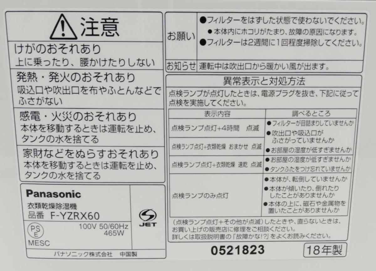 【美品】 Panasonic F-YZRX60-S [衣類乾燥除湿機 デシカント方式 エコナビ・ナノイー 木造7畳/プレハブ11畳/鉄筋14畳 シルバー]_画像8