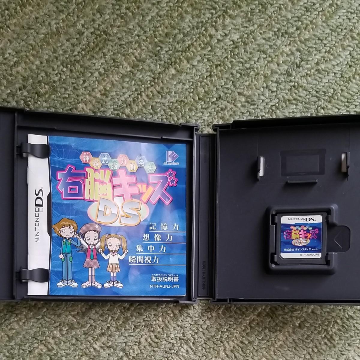 【DS】 神林式脳力開発法 右脳キッズDS DSソフト 任天堂 任天堂3DS