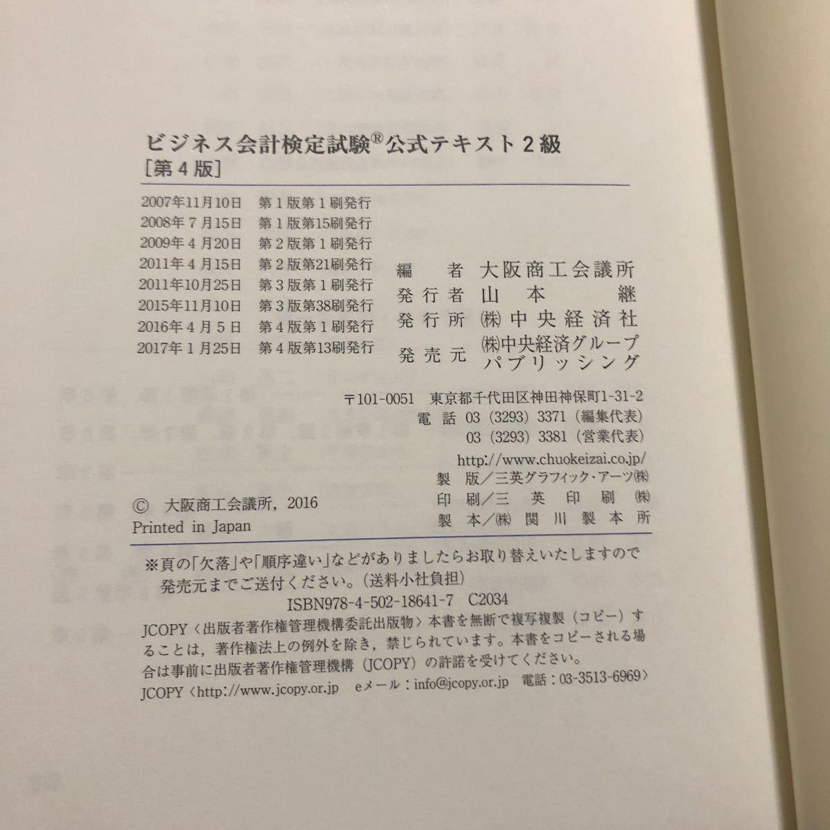 ビジネス会計検定試験公式テキスト 問題集 2級