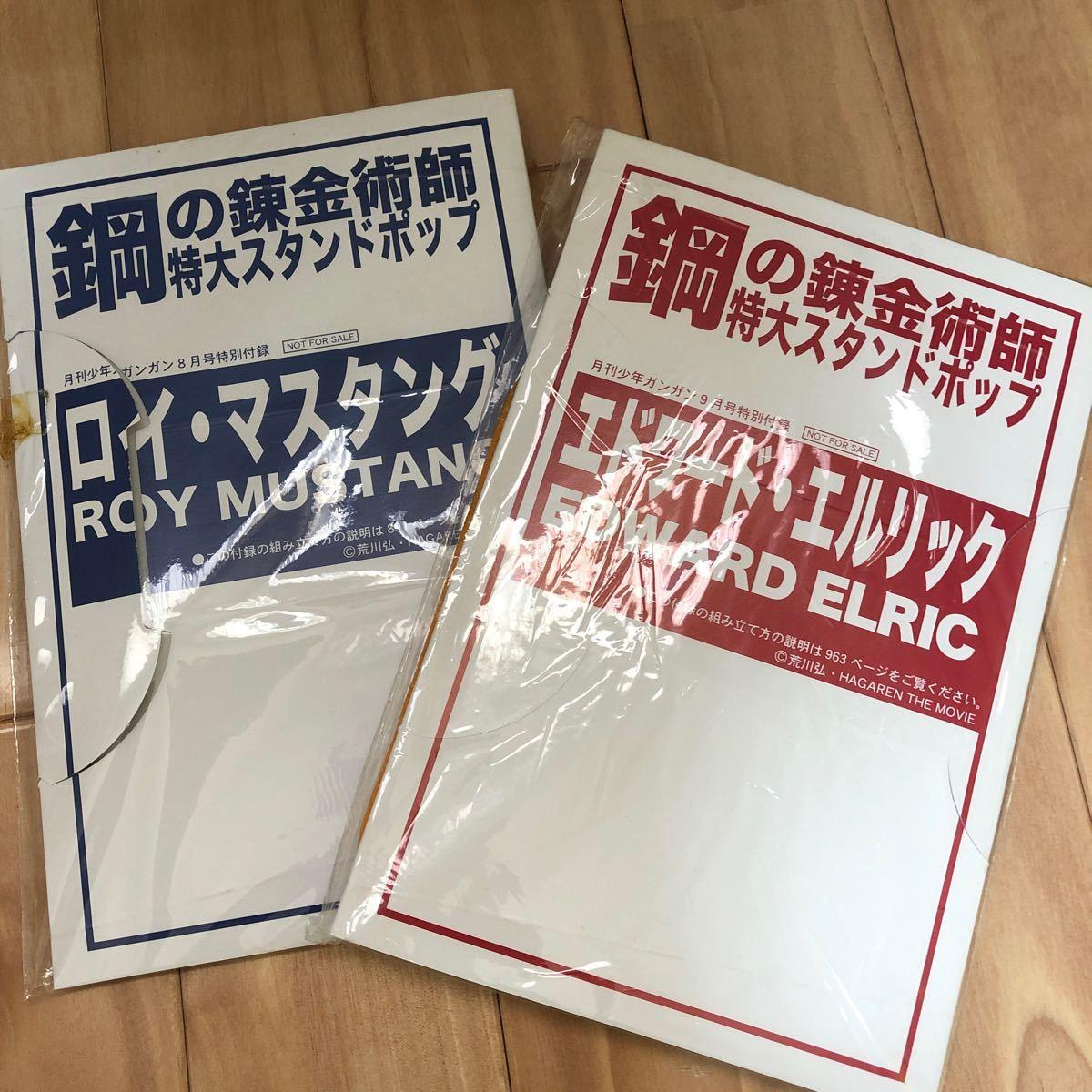 鋼の錬金術師 ガンガン付録 DVD スタンドポップ