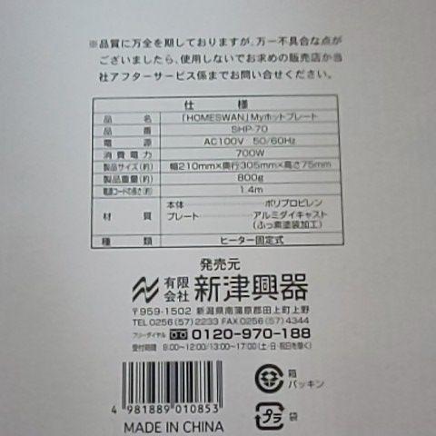新津興器 SHP-70  MYホットプレート&長袖ブラウス