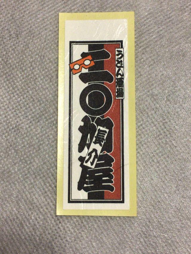 非売品 ノベルティーステッカー 二◯加屋長介 シール 短冊シール 花名刺_画像1