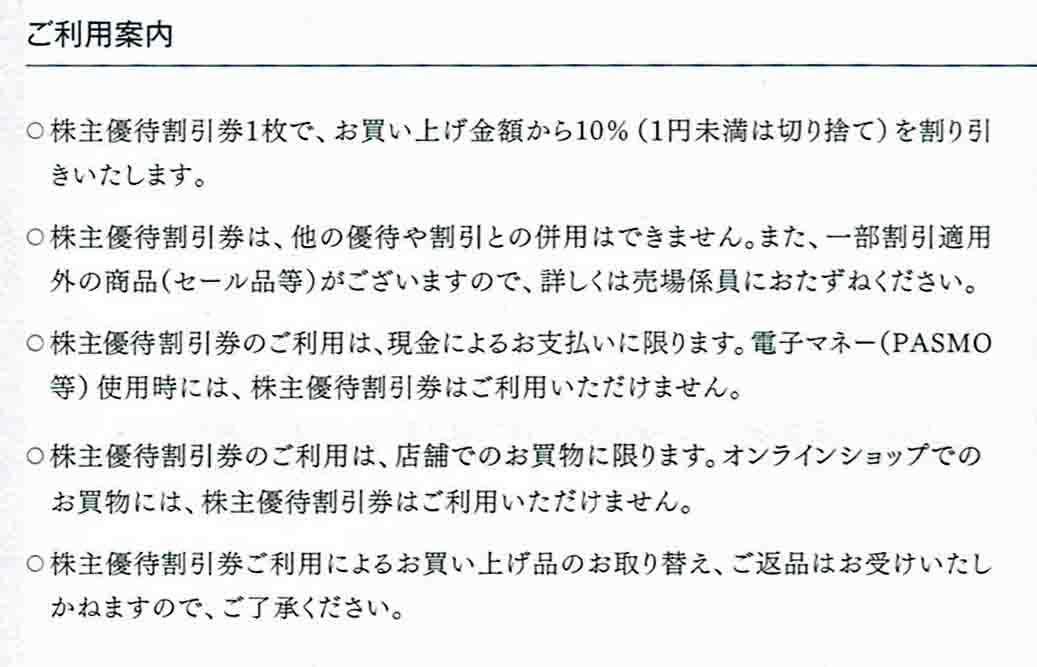 ◆株主優待割引券◆「京急電鉄 京急グッズショップ『おとどけいきゅう』 お買い物10%割引」1枚~5枚_③