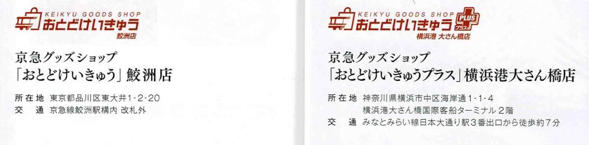 ◆株主優待割引券◆「京急電鉄 京急グッズショップ『おとどけいきゅう』 お買い物10%割引」1枚~5枚_②
