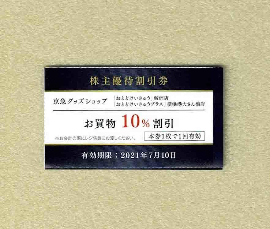 ◆株主優待割引券◆「京急電鉄 京急グッズショップ『おとどけいきゅう』 お買い物10%割引」1枚~5枚_①