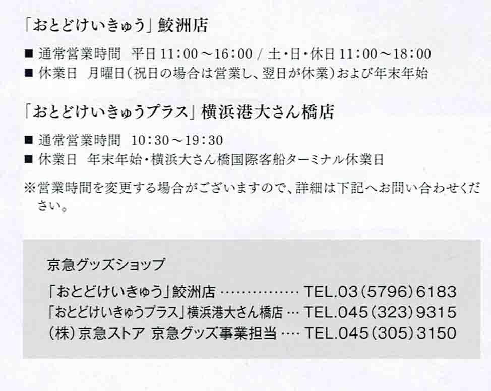 ◆株主優待割引券◆「京急電鉄 京急グッズショップ『おとどけいきゅう』 お買い物10%割引」1枚~5枚_④