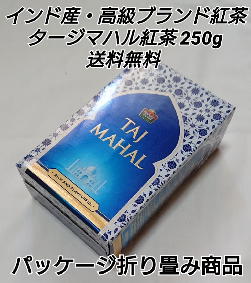 インド産・高級ブランド CTC製法アッサムティー タージマハル紅茶 茶葉250g