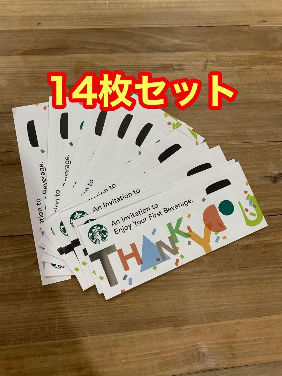 スタバ チケット14枚