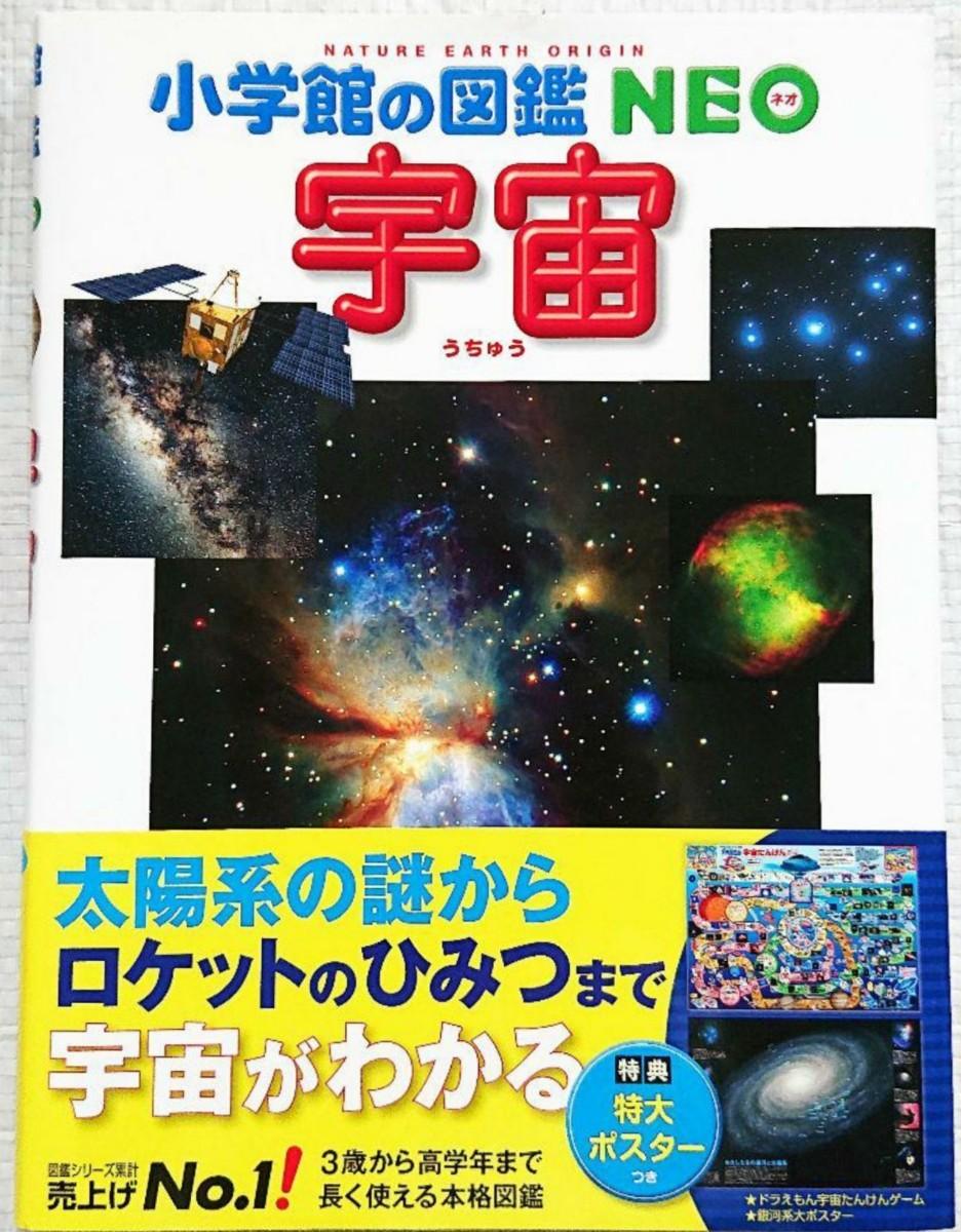 小学館の図鑑  NEO  宇宙  付録つき