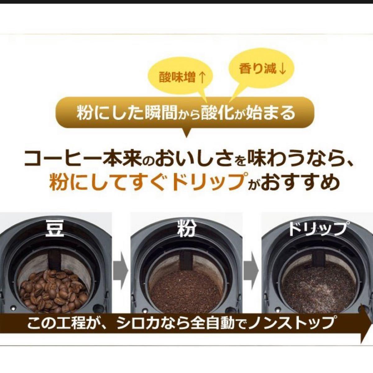 コーヒーメーカー 全自動 siroca シロカ SC-A211 シルバー