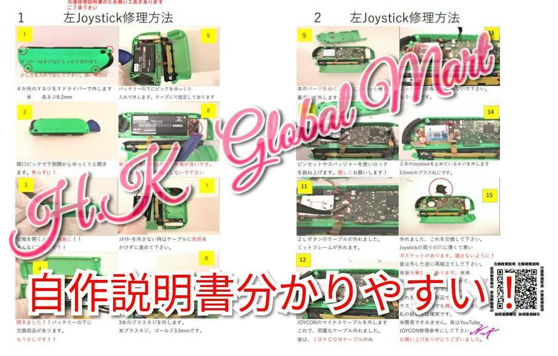 任天堂スイッチジョイコン修理キット 最新第4世代スティックタイプ 最強の耐久 送料無料 ライト対応!