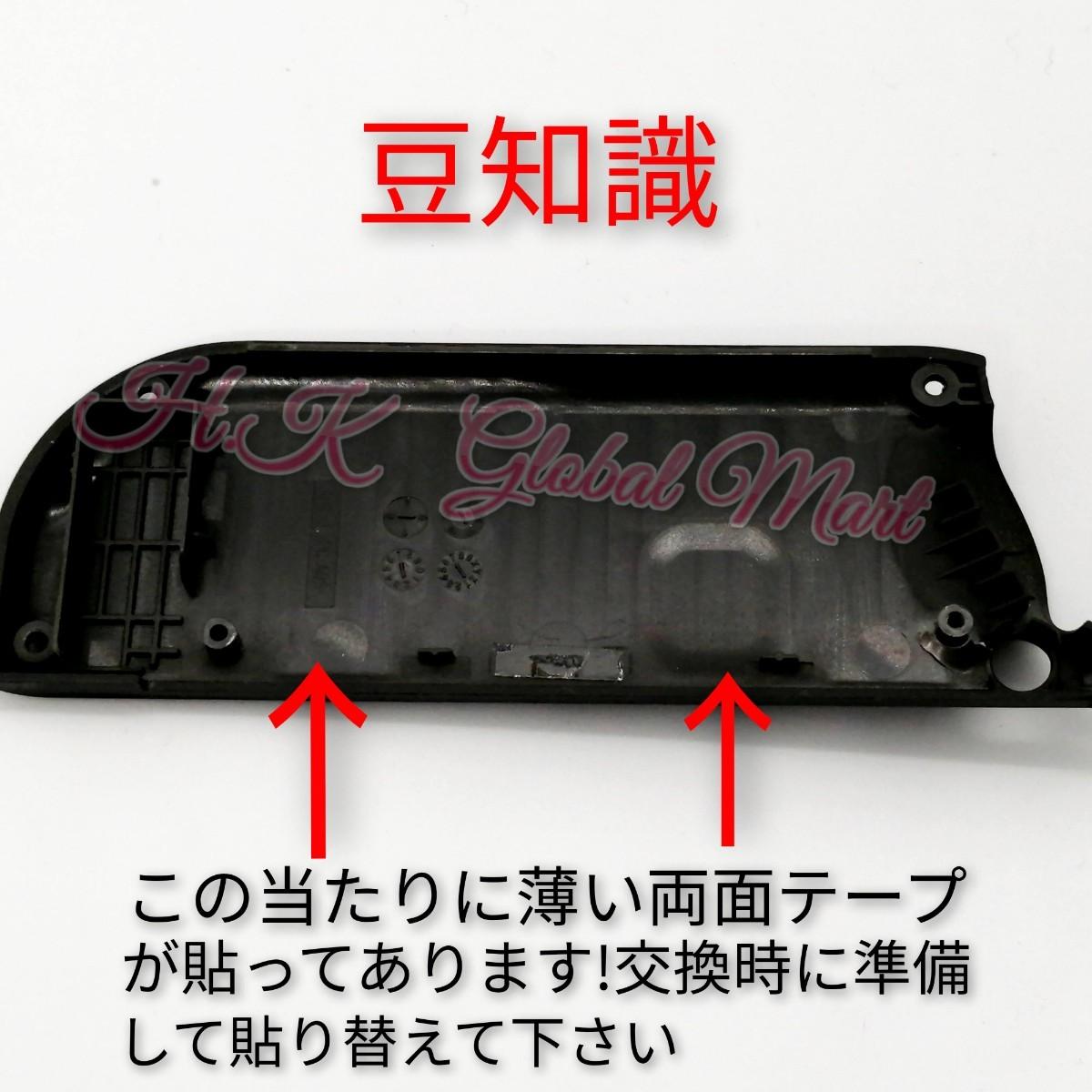 Nintendo Switch Joy-Con側のスライダー 左右のセット ジョイコン部品