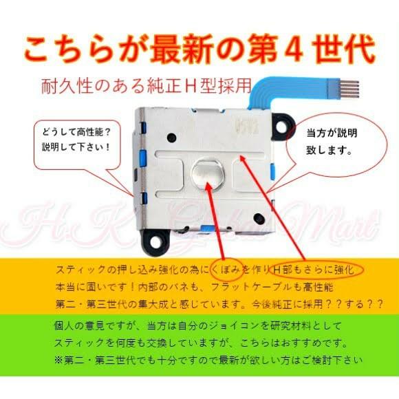 任天堂switch ジョイコン修理 ロックバックルセットキット 最新第4世代ブラックスティックタイプ 高性能モデル
