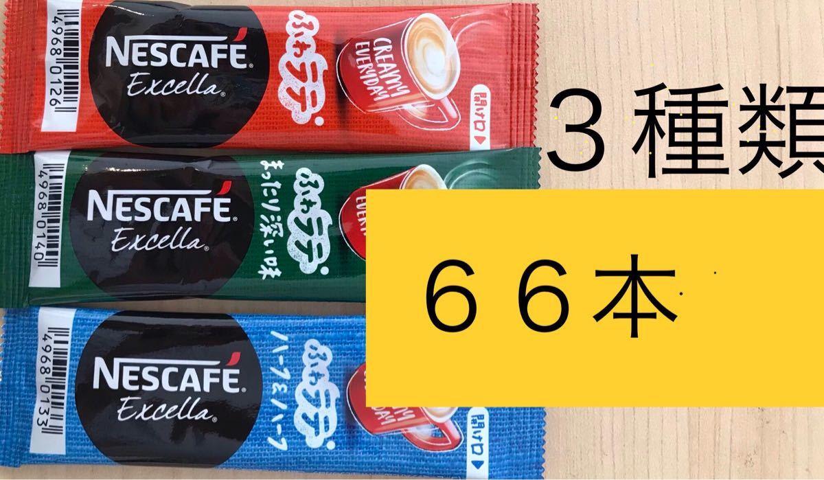 ネスカフェ  ふわラテ   3種類詰め合わせ 66本 スティックコーヒー