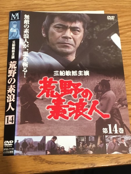 荒野の素浪人 レンタル落ち 14 DVD です Y12_画像1