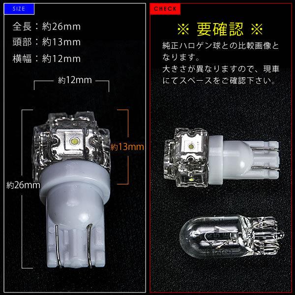 GX/JZX100系 マーク2後期 [H10.8~H12.9] RIDE LED T10 ポジション球&ナンバー灯 4個 ホワイト_画像3