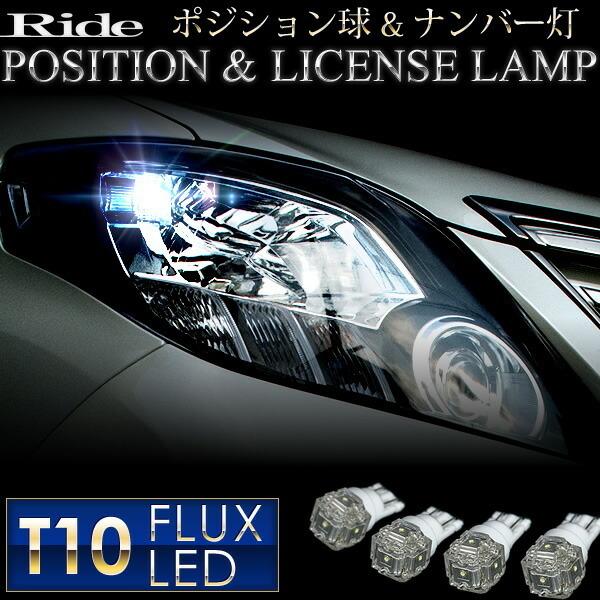 GX/JZX100系 マーク2後期 [H10.8~H12.9] RIDE LED T10 ポジション球&ナンバー灯 4個 ホワイト_画像1