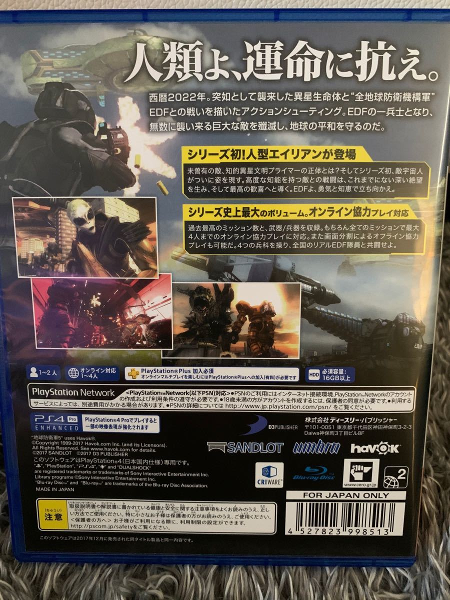 PS4 地球防衛軍5 PS4ソフト