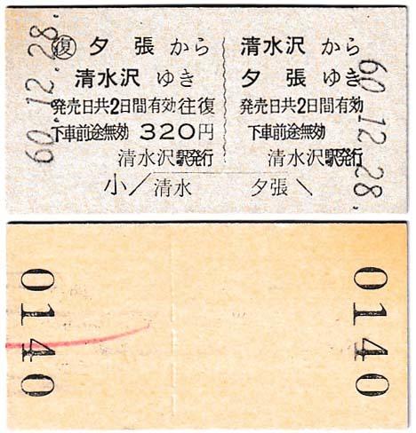 往復乗車券 (42) 昭和60年 清水沢 ⇔ 夕張間_お譲りするすべてです(表裏)