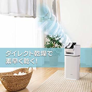 1)ホワイト アイリスオーヤマ 衣類乾燥除湿機 スピード乾燥 サーキュレーター機能付 デシカント式 ホワイト IJD-I50_画像4