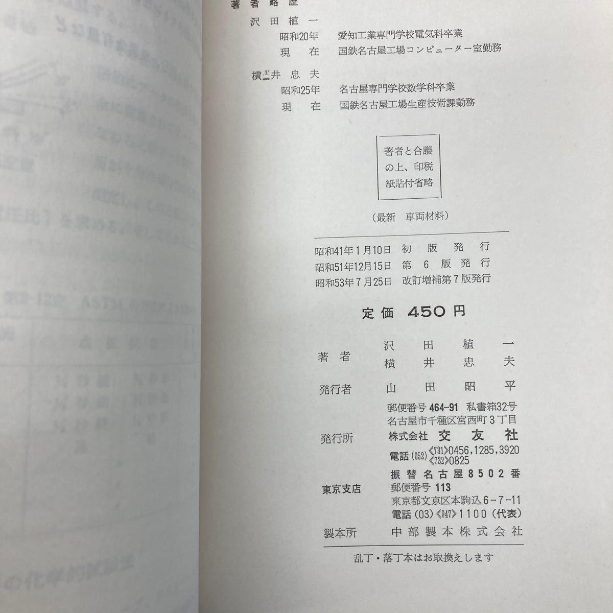 国鉄指導要目準拠 最新車両材料★交友社★