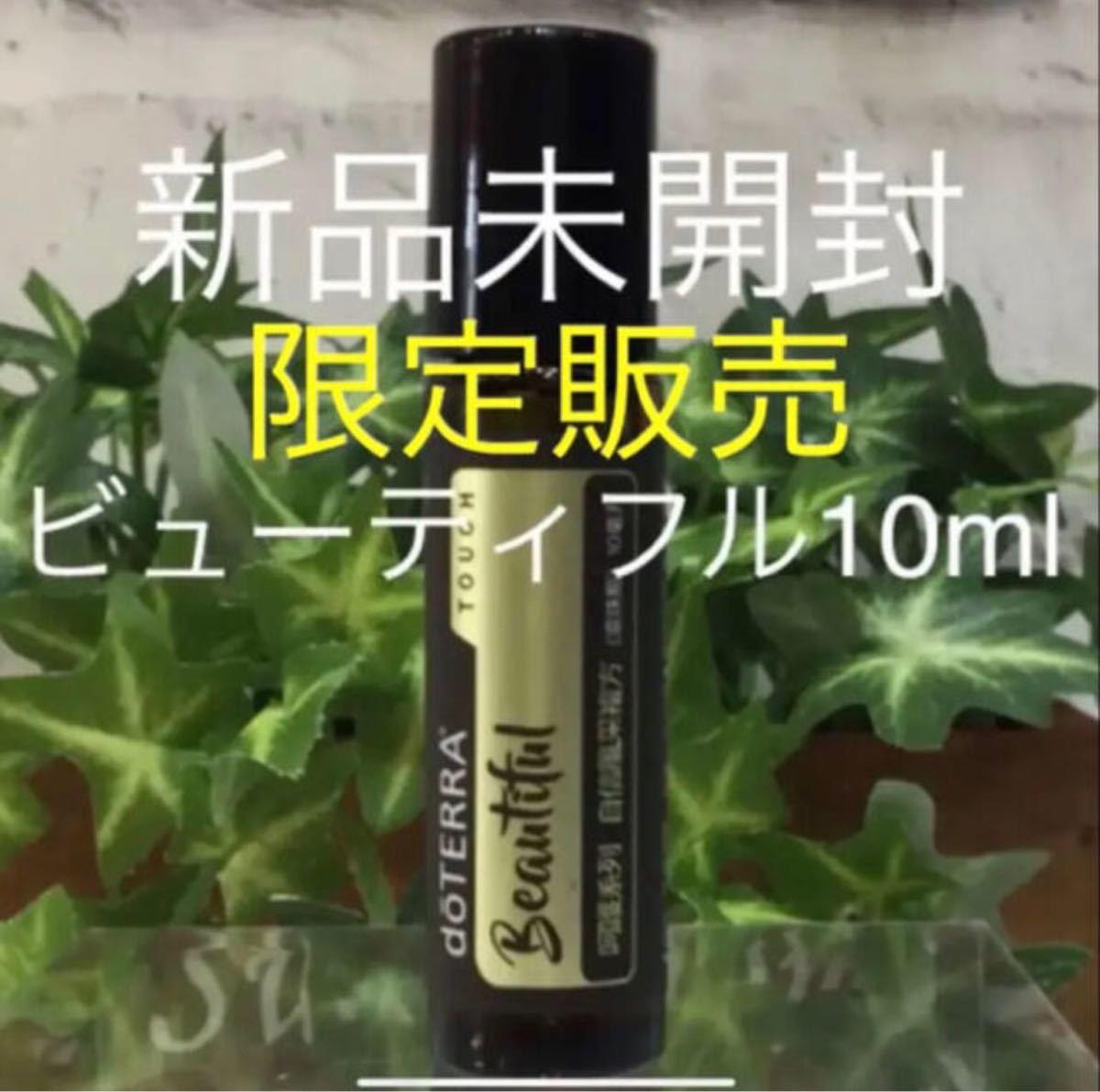 ドテラ ビューティフル タッチ10ml ★限定品★新品未開封★