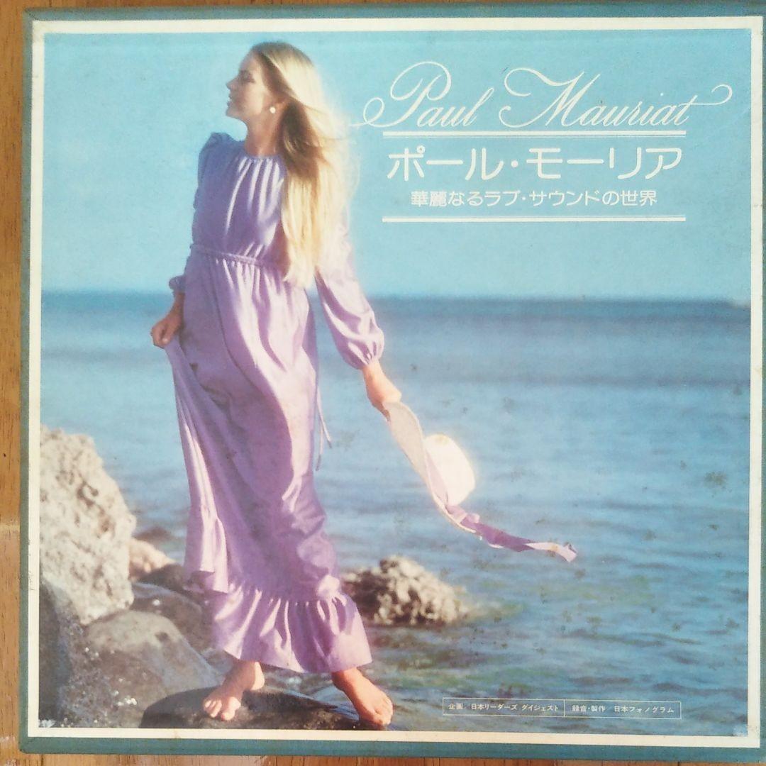 LPレコード全12枚組 ポール・モーリア 華麗なるラブ・サウンドの世界(送料込)