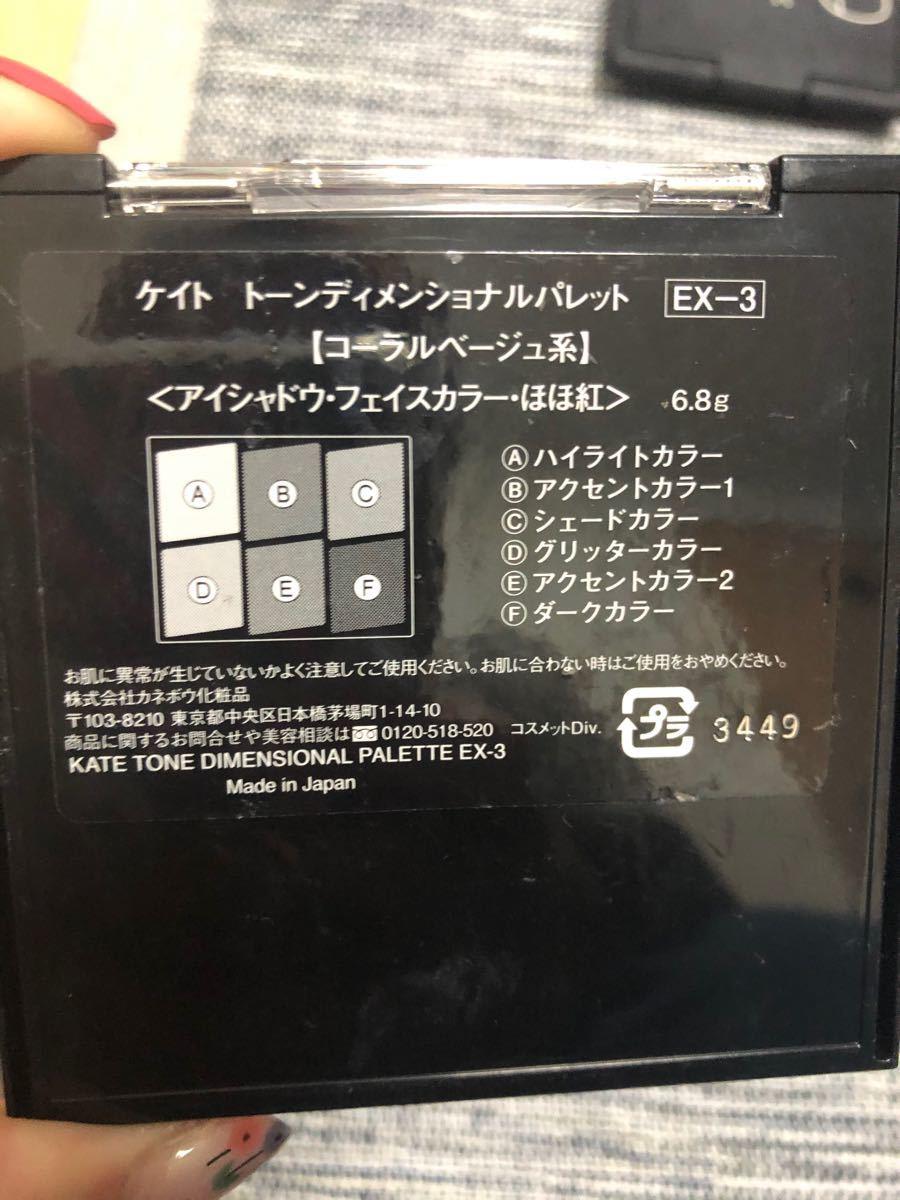 ケイト トーンディメンショナルパレット EX-3