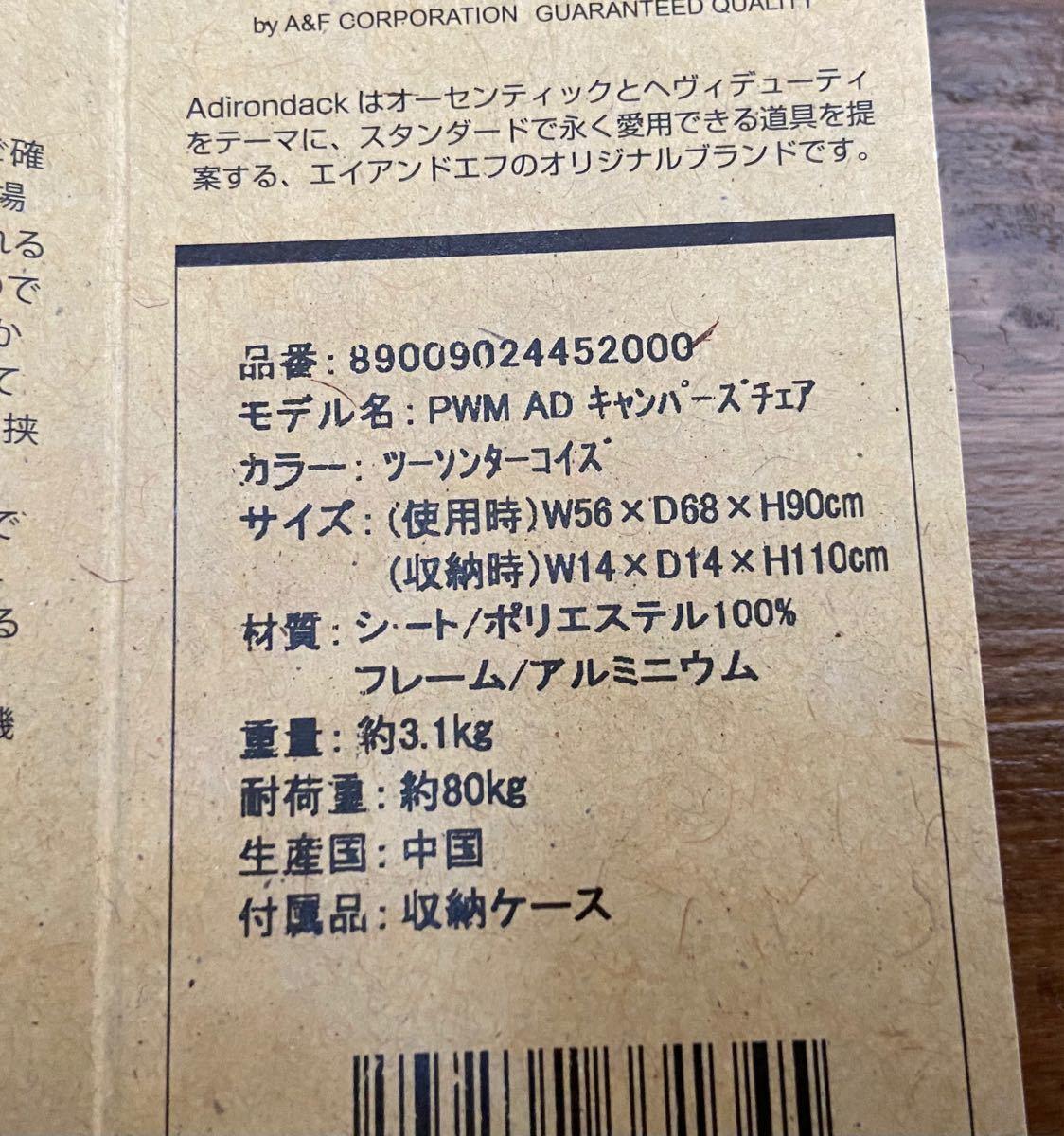 ペンドルトン アディロンダック キャンパーズチェア 新品・未使用
