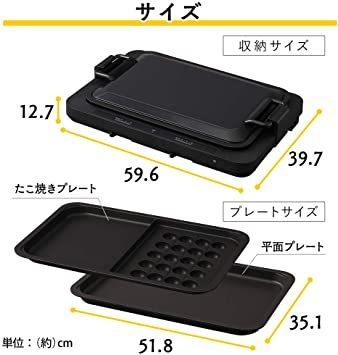 1)ブラック 2)プレート2枚 アイリスオーヤマ ホットプレート たこ焼き 平面 タイプ 左右温度調整 2枚 アタッチメント付 _画像7
