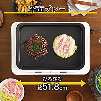 1)ブラック 2)プレート2枚 アイリスオーヤマ ホットプレート たこ焼き 平面 タイプ 左右温度調整 2枚 アタッチメント付 _画像4