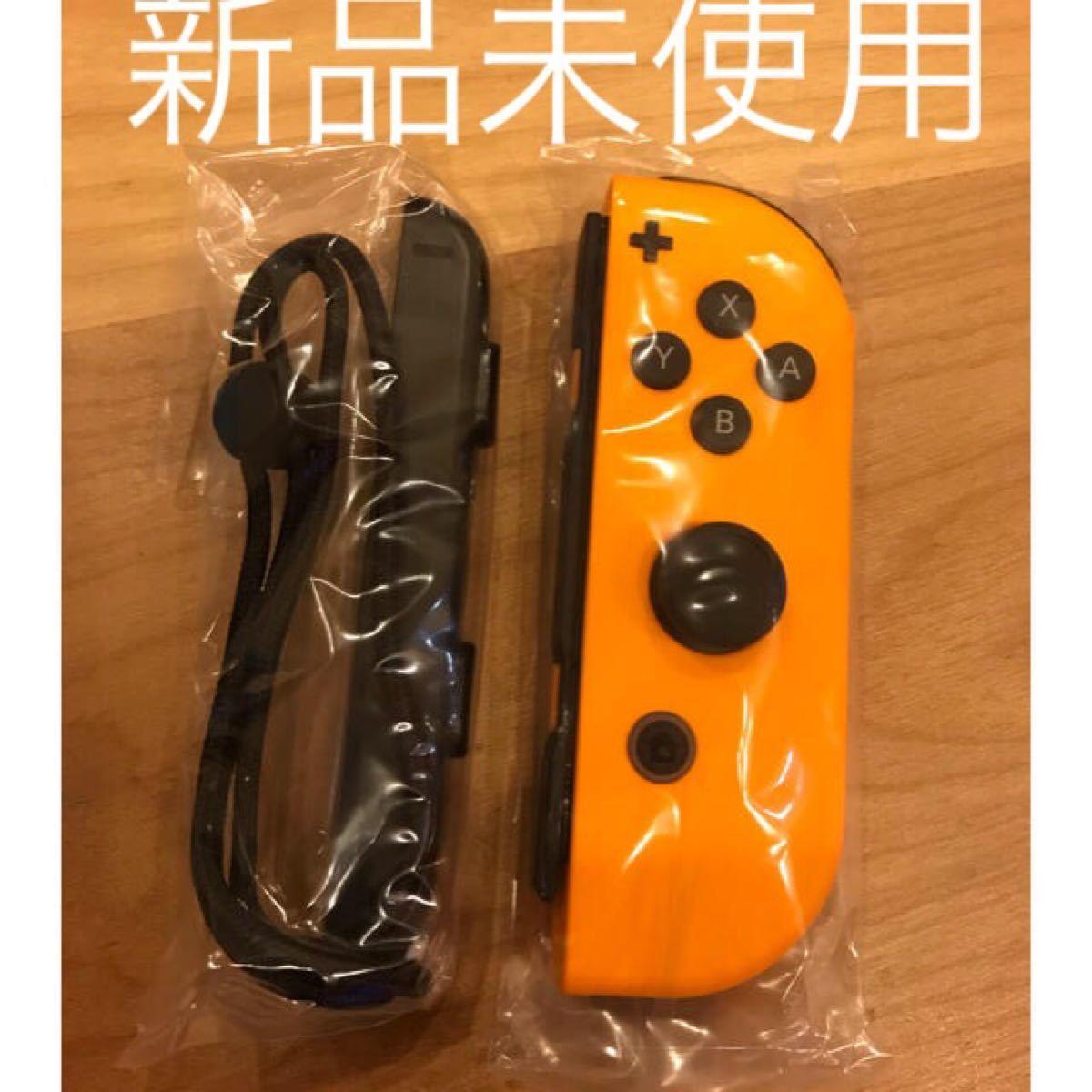Nintendo Switch Joy-Con 右ネオンオレンジ 新品