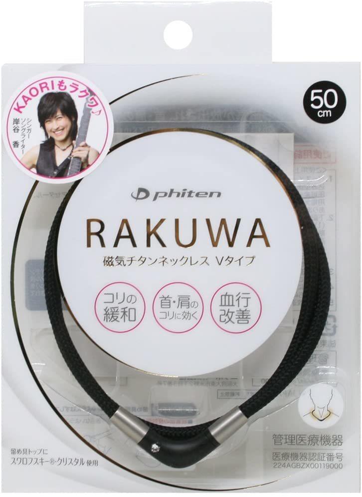 ファイテン phiten ネックレス RAKUWA 磁気チタンネックレス_画像1