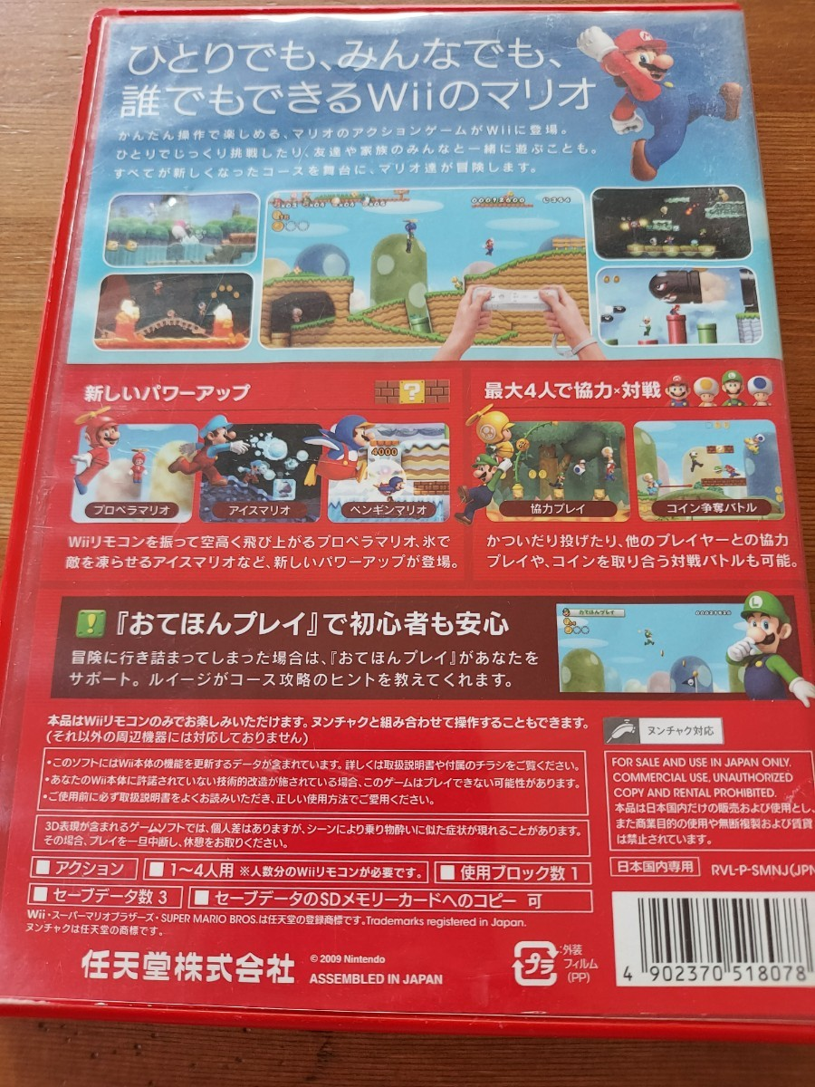 Wii Newスーパーマリオブラザーズ Wii