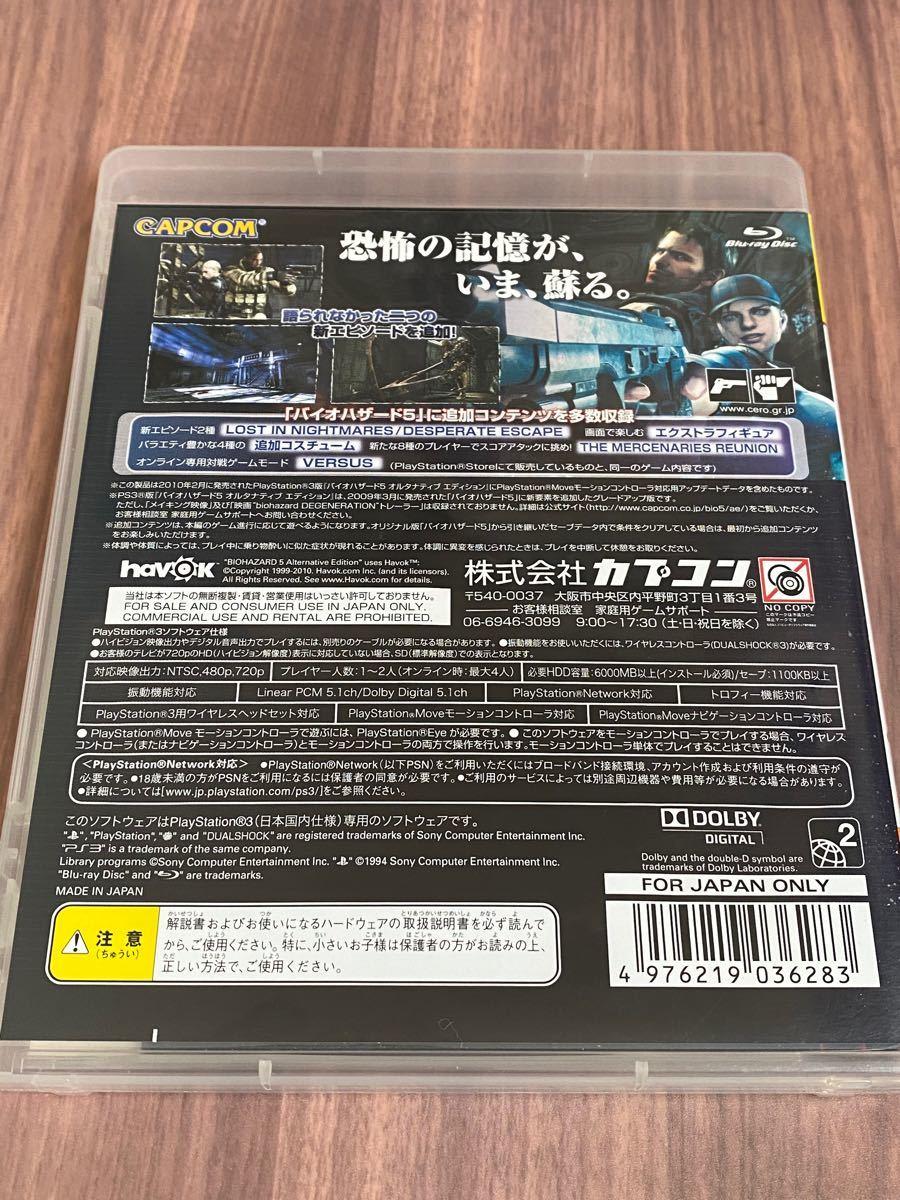 【PS3】 バイオハザード5 オルタナティブ エディション [PS3 the Best]