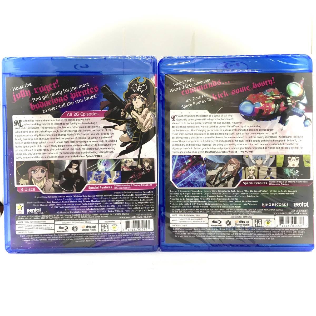 【送料無料】 新品 モーレツ宇宙海賊 TV+劇場版セット Blu-ray 北米版ブルーレイ ミニスカ宇宙海賊