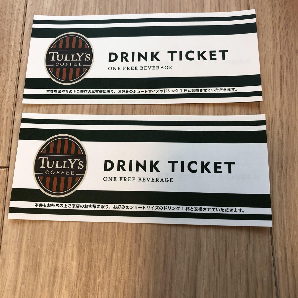 即決★ 2枚 タリーズコーヒー TULLY''S COFFEE ドリンクチケット 有効期限無し 発行店舗印有り 新品未使用_画像1