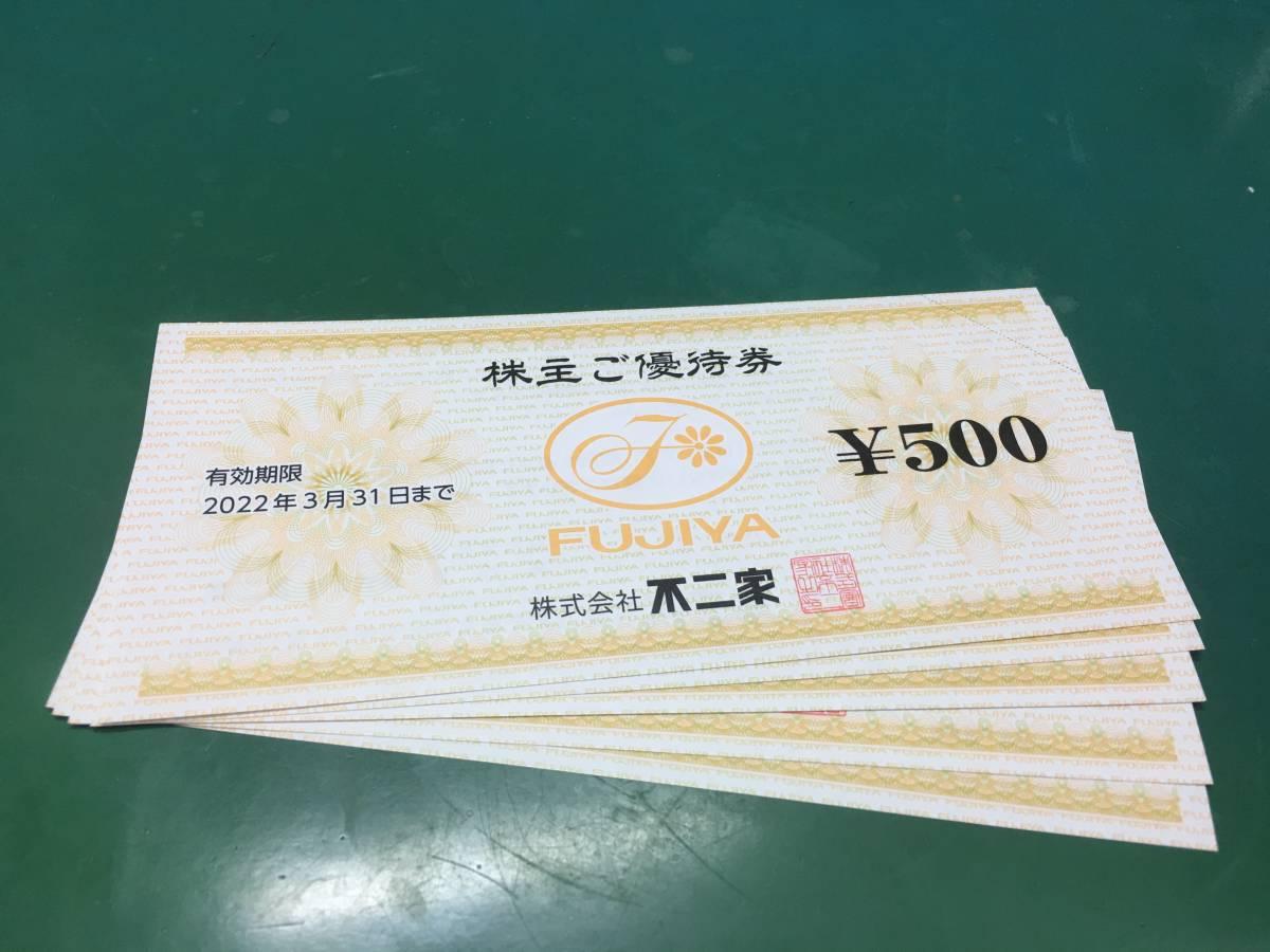 不二家 株主優待券 3000円分_画像1