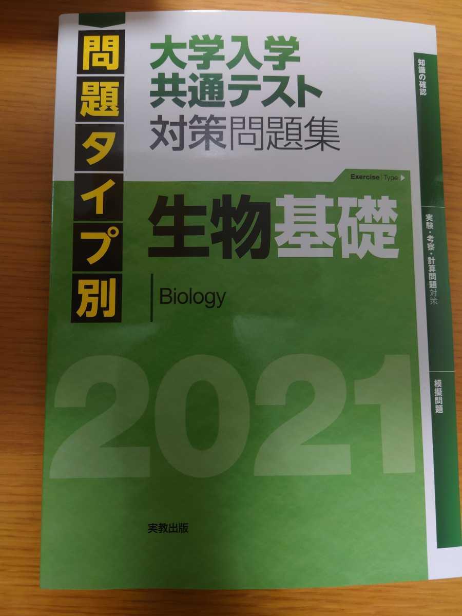 大学入学 共通テスト 対策問題集 生物基礎