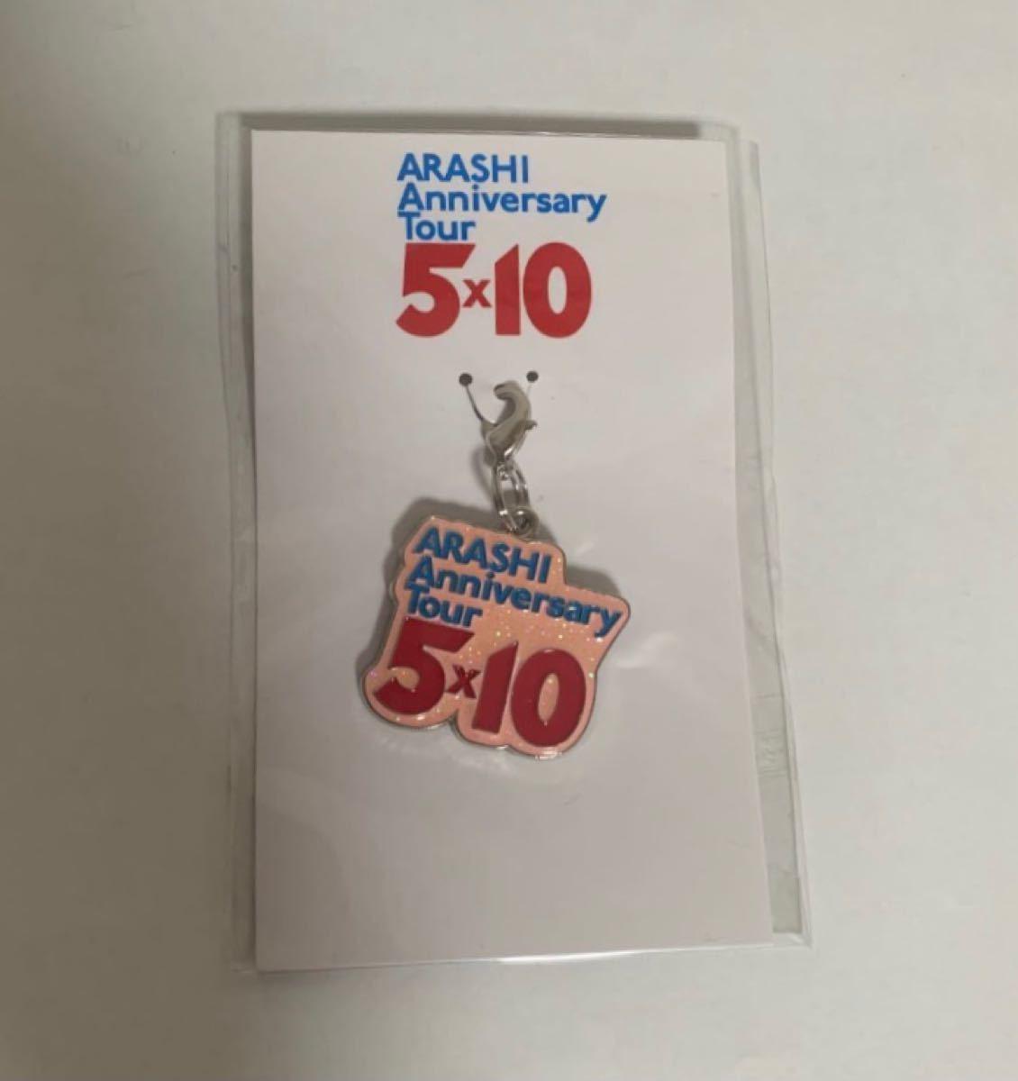 嵐 Anniversary tour 5×10 チャーム ピンク