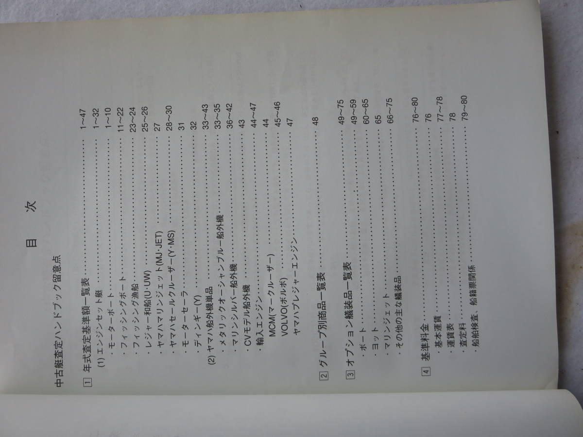 「ヤマハ 1996y ヤマハ  中古艇ハンドブック セールスマン用 社外秘 前頁付き」の画像2