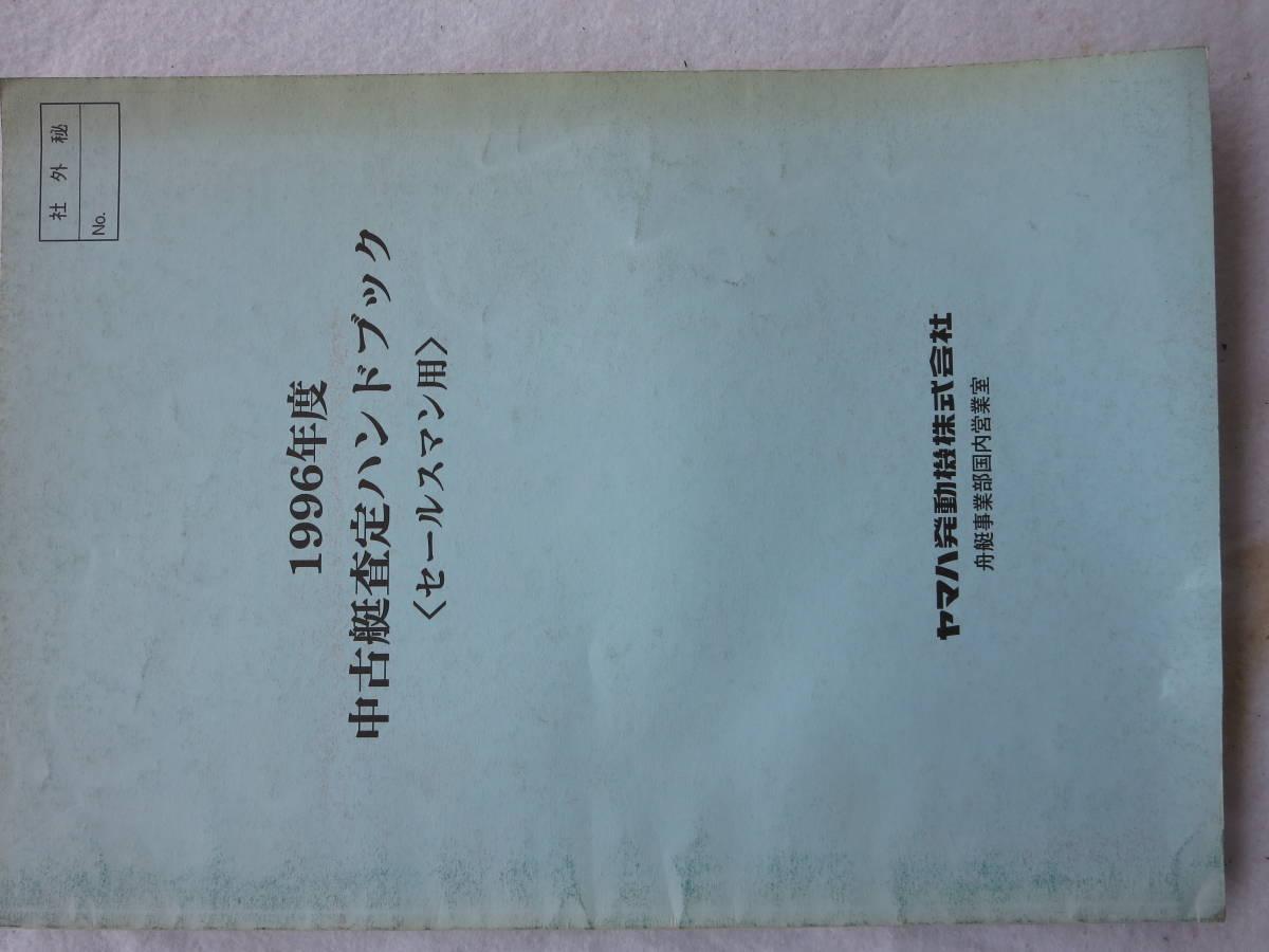 「ヤマハ 1996y ヤマハ  中古艇ハンドブック セールスマン用 社外秘 前頁付き」の画像1