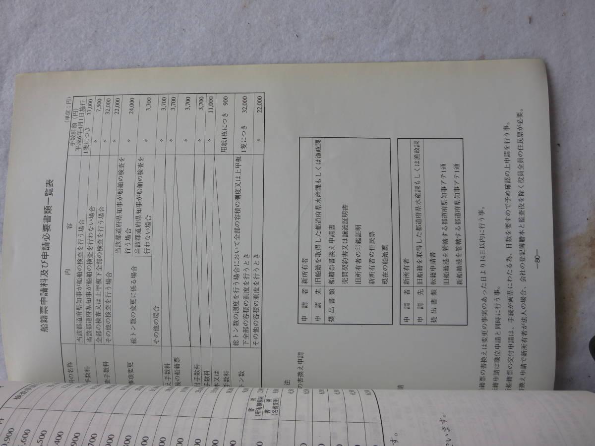 ヤマハ 1996y ヤマハ  中古艇ハンドブック セールスマン用 社外秘 前頁付き_画像4