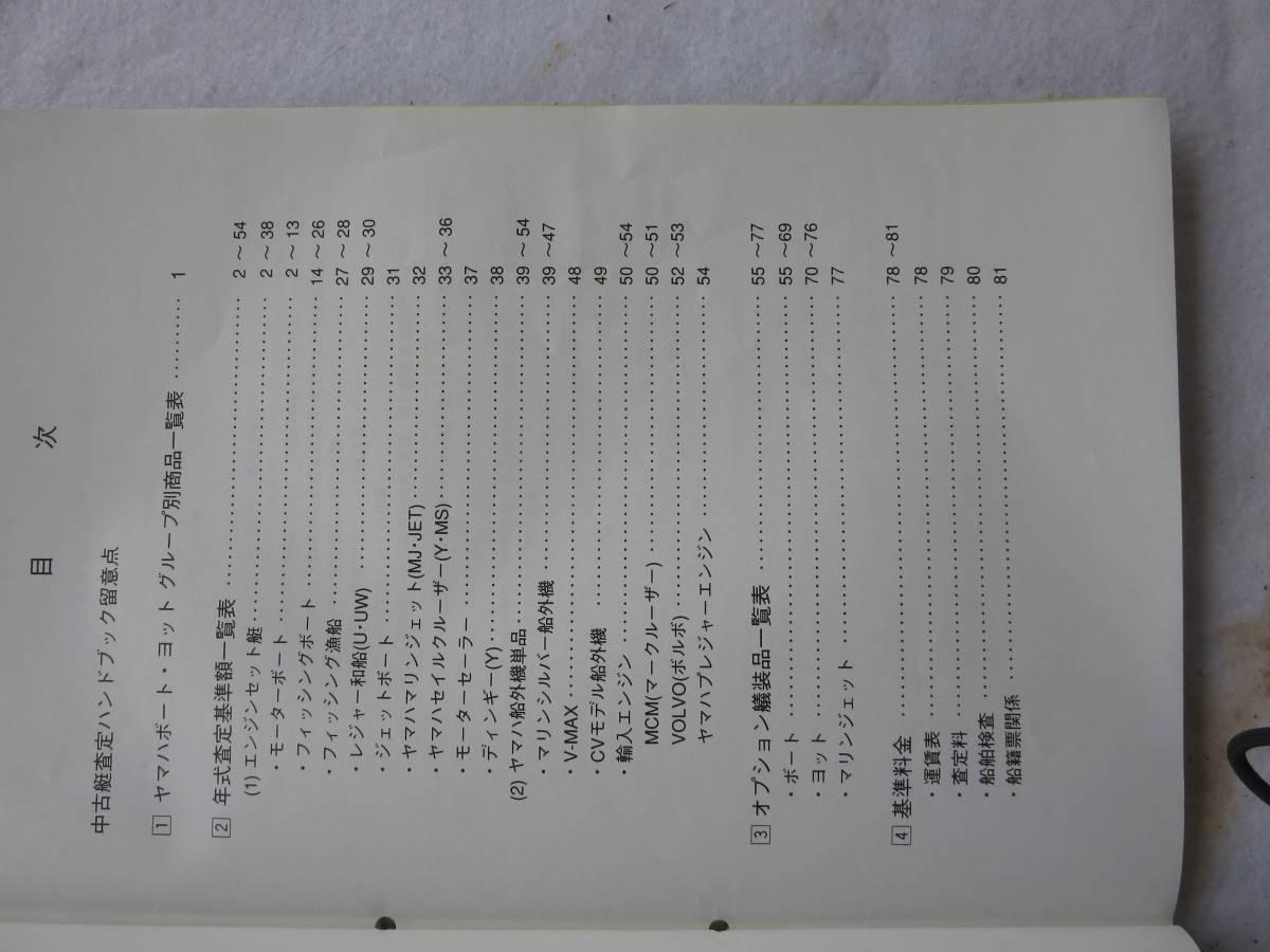 「ヤマハ 1999y ヤマハ  中古艇ハンドブック セールスマン用 社外秘 前頁付き」の画像2
