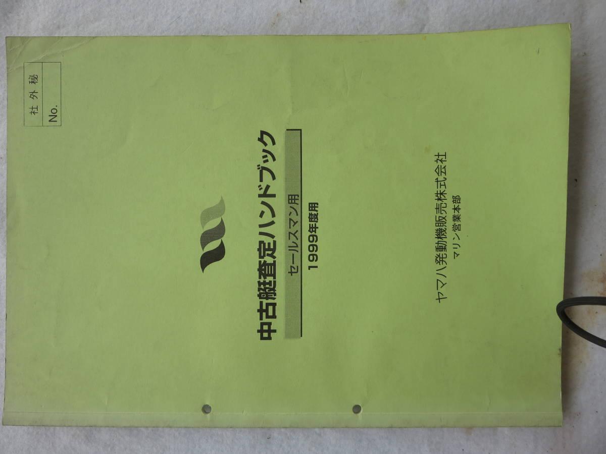 「ヤマハ 1999y ヤマハ  中古艇ハンドブック セールスマン用 社外秘 前頁付き」の画像1