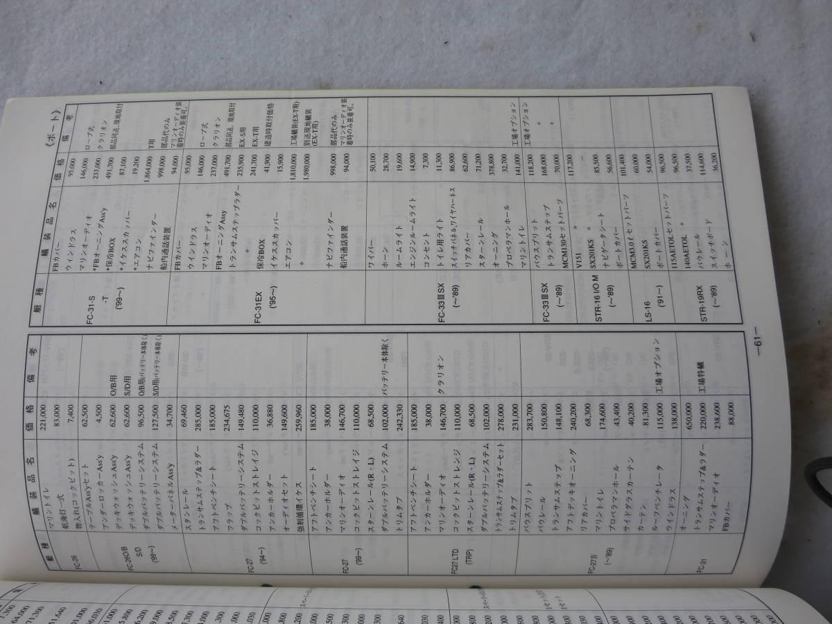 「ヤマハ 1999y ヤマハ  中古艇ハンドブック セールスマン用 社外秘 前頁付き」の画像3