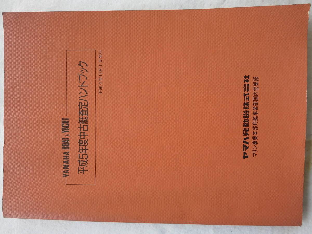 「ヤマハ 平成5年度 ヤマハ  中古艇ハンドブック セールスマン用 社外秘 前頁付き」の画像1