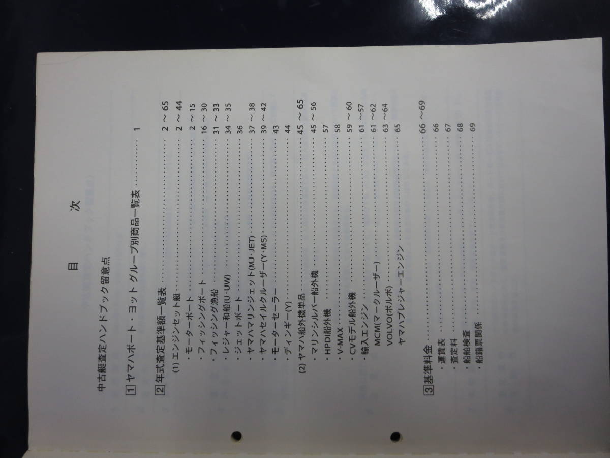 「ヤマハ 平成6年度 ヤマハ  中古艇ハンドブック セールスマン用 社外秘 前頁付き」の画像2