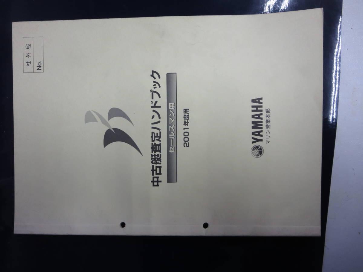 「ヤマハ 平成6年度 ヤマハ  中古艇ハンドブック セールスマン用 社外秘 前頁付き」の画像1