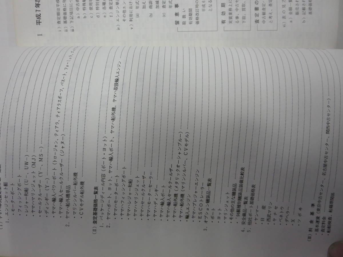「ヤマハ 平成7年度 ヤマハ  中古艇ハンドブック セールスマン用 社外秘 前頁付き」の画像3